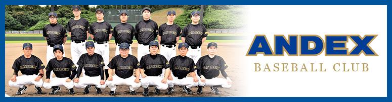 ANDEX Baseball Club
