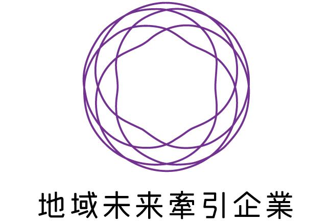 経済産業省の地域未来牽引企業に認定されました。 イメージ