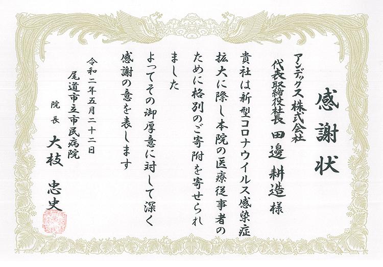 kanshajou_2_2005