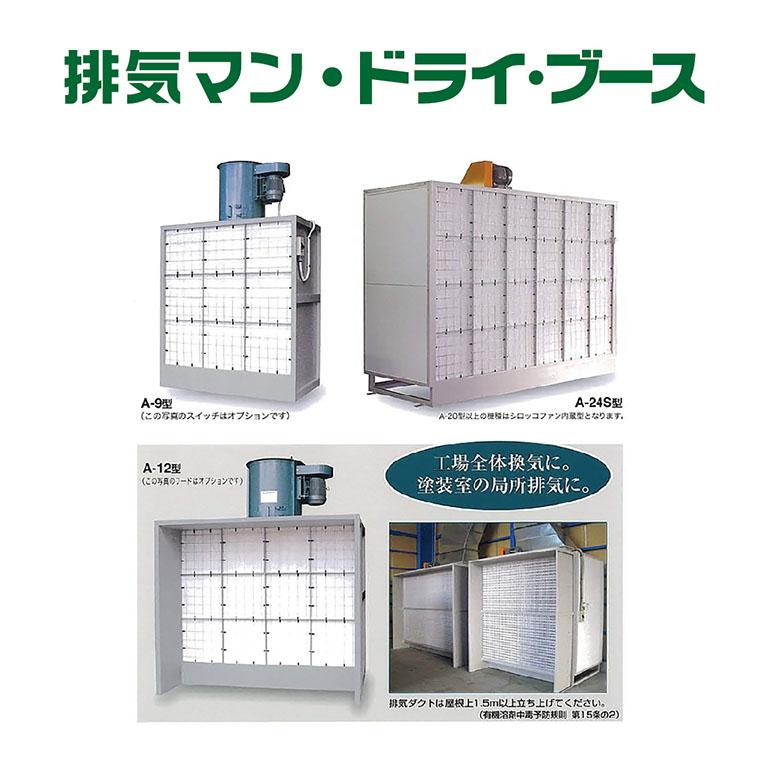 排気マン・ドライブースシリーズ イメージ