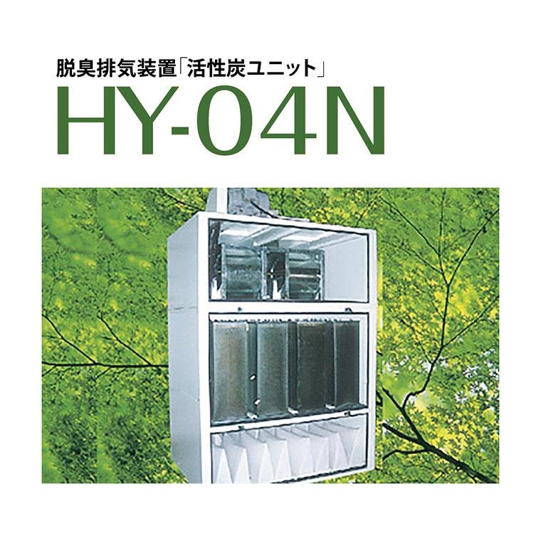 活性炭ユニット HY-04N イメージ