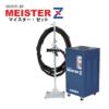 工業用ドライヤー「MEISTER Z」のホームページを公開しました。 イメージ