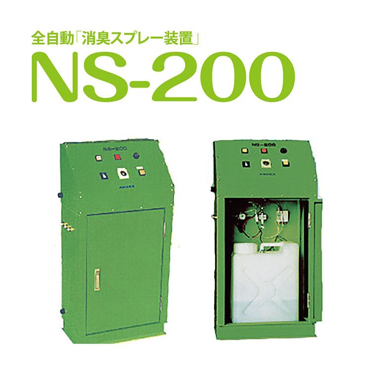 NS200 イメージ