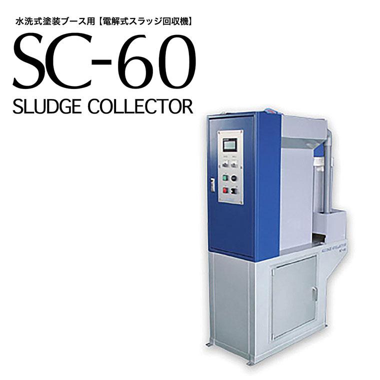 SC-60 イメージ