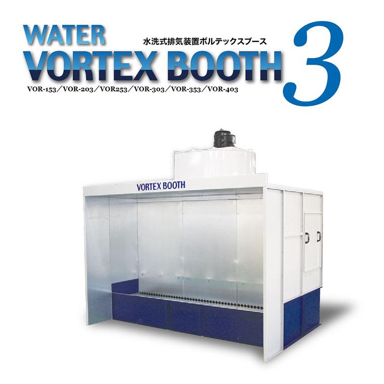 WATER VORTEX BOOTH 3 イメージ