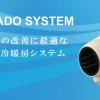 スポット・ゾーン空調システムTORNADO SYSTEM、近日発売予定! イメージ