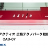 株式会社アクティオ 広島テクノパーク統括工場様に塗装設備を納入しました。 イメージ